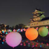 【アメイジングナイト@富山】とやまが光と音の街になる。