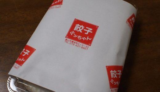 【ミッちゃん餃子】閑静な住宅街にある手作り餃子専門店
