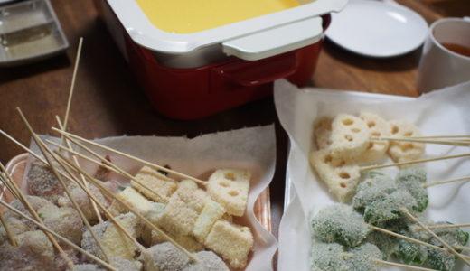 【BRUNO】ブルーノホットプレートで串揚げパーティ♪