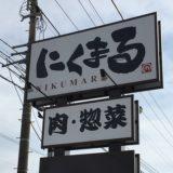 【にくまる】8号線沿いの気になるお店に突撃してみた!