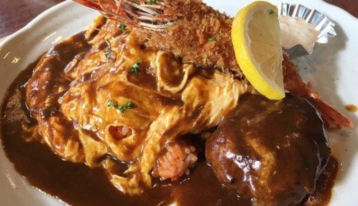 【梟(ふくろう)】砺波の人気洋食店でランチしました!