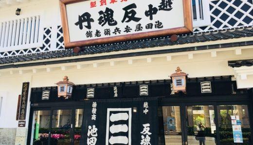 【富山観光】広貫堂資料館・池田屋安兵衛商店で昔ながらの富山のくすりを体験してきた!