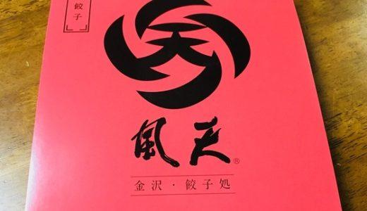 【屋台餃子 風天@金沢】小ぶりの一口餃子が麦酒にぴったり!