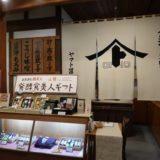 【ヤマト糀パーク&西出酒造】醤油ソフトと酒ソフト!