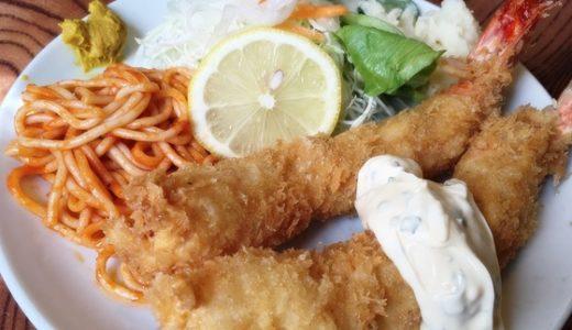 【ファミリーレストラン堀井】高岡の人気レストランで、久しぶりに大きなエビフライ食べました!