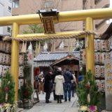 【御金神社】京都の金運UPのパワースポットにお礼参りに行ってきました!