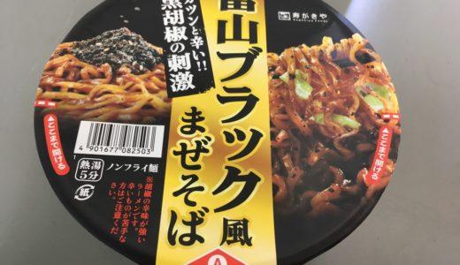 【富山ブラック風まぜそば@寿がきや】ガツンとくる黒胡椒のシゲキがくせになる美味しさ!