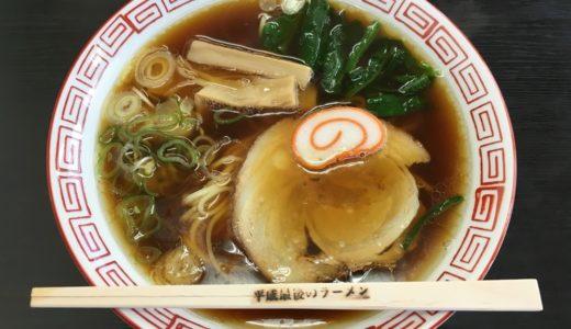 【ダルマヤラーメン】平成の締めくくりに食べておきたい「平成最後のラーメン」を食べてきた!