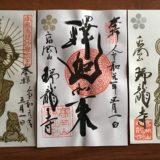 【令和元年】高岡御車山祭り、関野神社と瑞龍寺で御朱印頂いてきました!