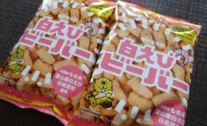 【白えびビーバー】富山のスターNBA八村塁がオススメした北陸製菓のおかきが激ウマすぎて、世界中で...