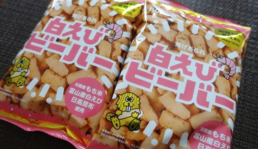 【白えびビーバー】富山のスターNBA八村塁がオススメした北陸製菓のおかきが激ウマすぎて、世界中で話題沸騰!