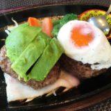 【ほの字@富山】絶品ハンバーグは、国内牛肉100%のジューシーバーグ♪