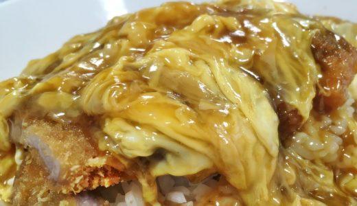 【美好】高岡大仏裏の中華料理店の名物カツ丼は、とろとろ玉子のあんかけカツ丼!!