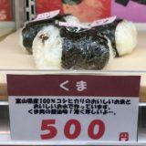 【立山サンダーバード】くまも売ってます!?全国各地から観光客が訪れる、富山県立山町の伝説のコンビニに行ってきた!