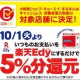 【キャッシュレスポイント還元】富山県の呉西地区のスーパーでお得に買い物をするには、どのようにすればよいのかまとめてみた!
