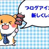 【ココナラ】coconalaに登録して、SNSブログアイコンのキャラクターをかわいく描いてもらいました!