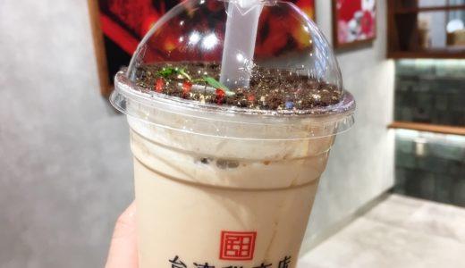 【台湾甜商店 ファボーレ富山店】北陸初上陸!人気の台湾スイーツ店で、映えるタピオカ入り「盆栽ミルクティー」を試してみた!