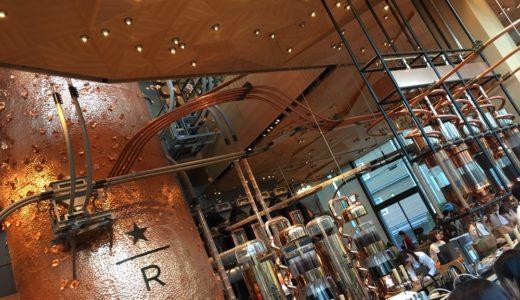 【スターバックス リザーブ ロースタリー 東京】日本初進出!中目黒の世界で5軒目の焙煎工場があるお洒落なスタバに行ってみた!