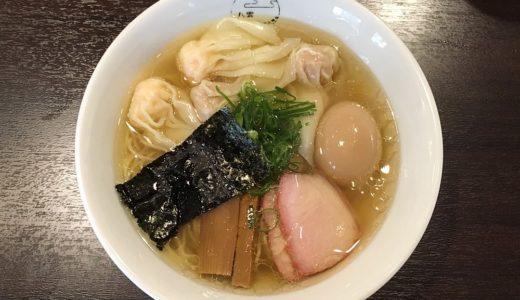 【ミシュランガイド東京2020】3年連続ビブグルマンに掲載された「ラーメン八雲」キレのある優しいスープが激ウマだった!