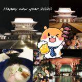 【2020年】あけましておめでとうございます! 庚子(かのえ・ね)180年に一度の金運の年?!