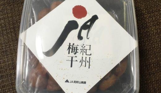【JA和歌山県農】紀州南高梅「天味(てんまい)」大粒でまろやかで美味しい梅干し!インフルエンザ予防にも?!