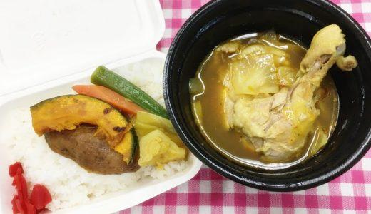 【富山テイクアウトグルメ】スープカレーマルナ@高岡 ミシュランガイド掲載店のスープカレーが気軽に食べられるようになりました!