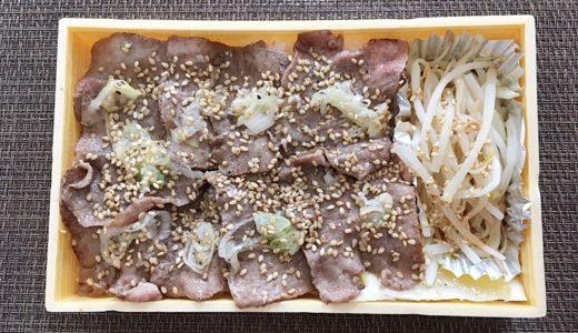 【牛舌鼓だいどこ@高岡】牛タン専門店の牛タン重は柔らかくてジューシーで最高に美味しかった!
