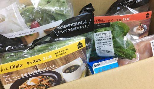 【オイシックス】面白ネーミングの野菜も入ってるかも? 今、人気の献立キット KitOisix 入りおためしセットを注文してみた!