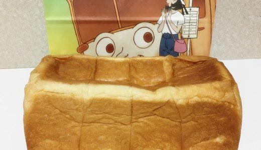 【ついに来たね@高岡】ベーカリープロデューサー岸本氏が手掛けた、思わず何?って見てしまうド派手な高級食パン店!