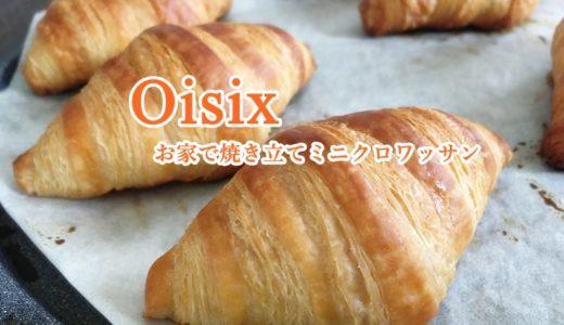 【オイシックス】お家で焼き立てミニクロワッサン!人気の冷凍クロワッサンは自宅で簡単に作れて便利♪