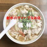 【楓林@射水市】怪魚ハンターも来店していた!もつラーメンが美味しいディープなお店!
