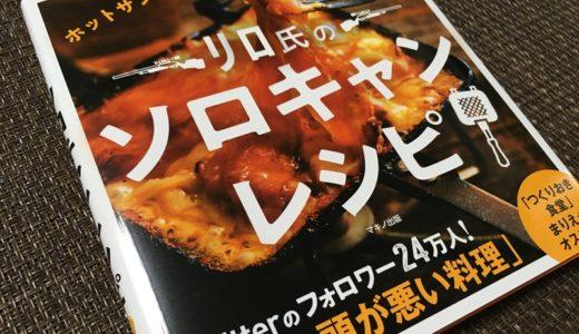 【ホットサンドメーカー】今話題のリロ氏の絶望的に頭が悪い料理を体験してみた!