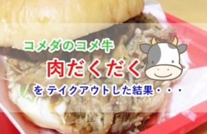 【コメ牛】コメダ珈琲店の限定メニュー牛カルビ3倍の「肉だくだく」をテイクアウトした結果・・・