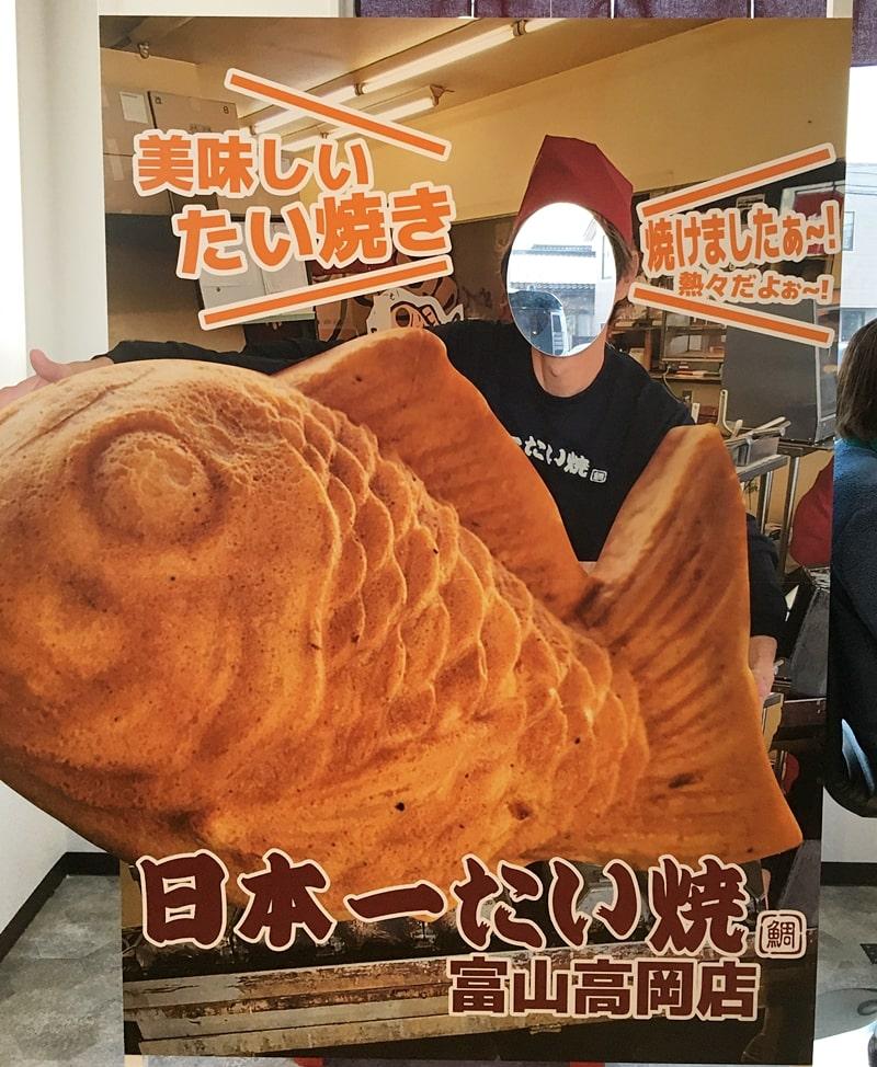 日本一たい焼き 富山やちゃ