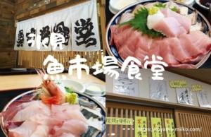 氷見 魚市場食堂  富山やちゃ