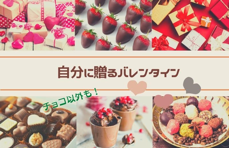 バレンタインデー 富山やちゃ